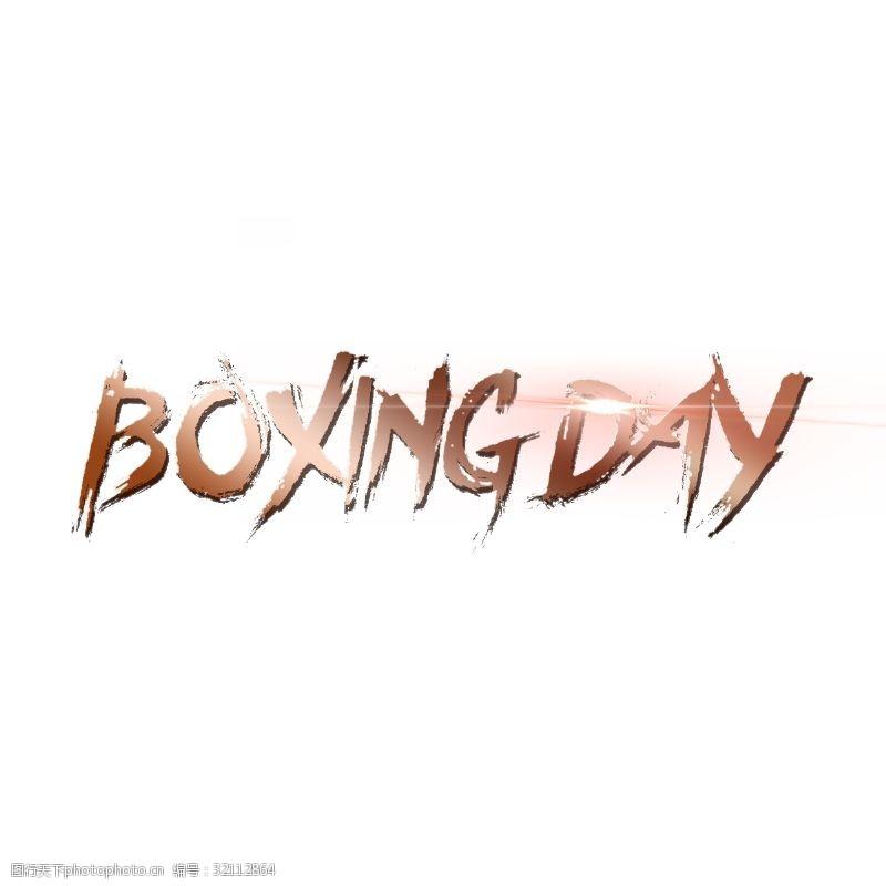 个性元素英语字母boxingday艺术特征元素的设计