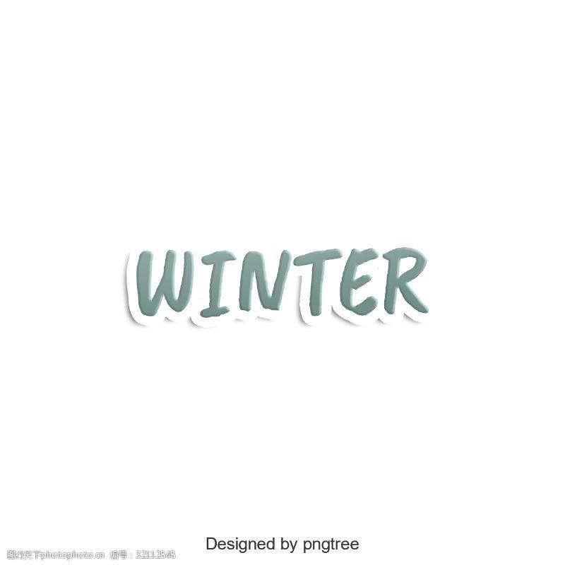 英语字母冬季冬季新鲜的艺术个性元素