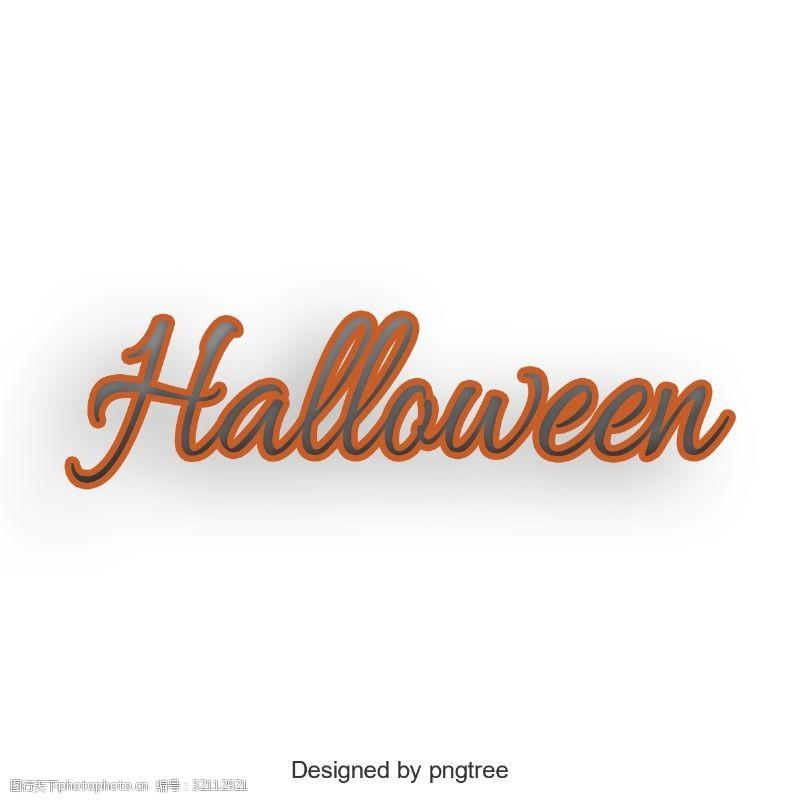 英语字母hallaween梯度艺术个性元素