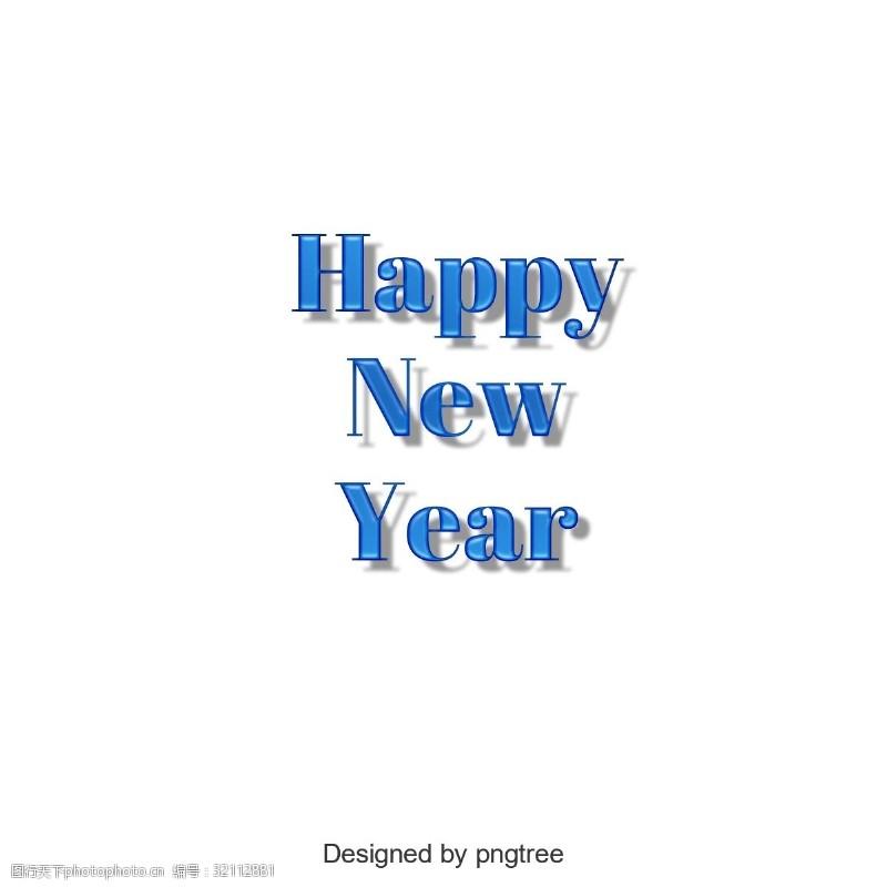 英语字母蓝色新年快乐艺术个性元素