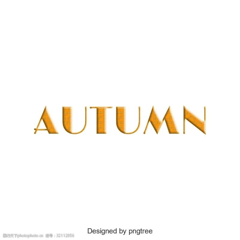 个性元素在英语秋季艺术个性的设计元素