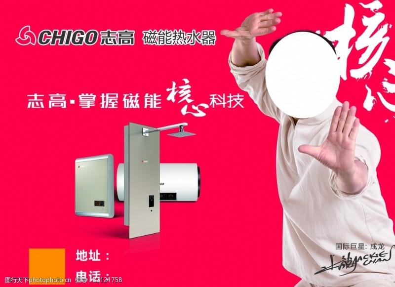 成龙志高智能热水器