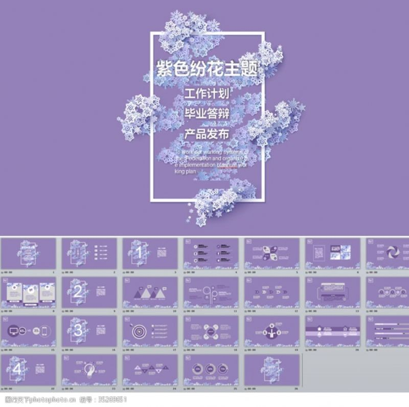 淡紫色背景紫色主题PPT