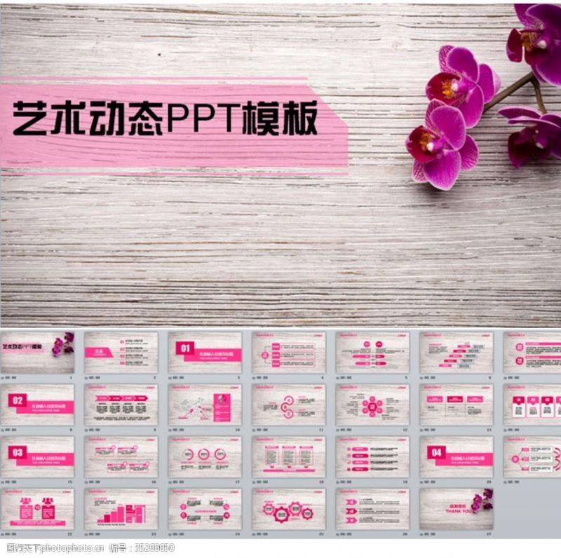 淡紫色背景紫色主题商务通用动态PPT