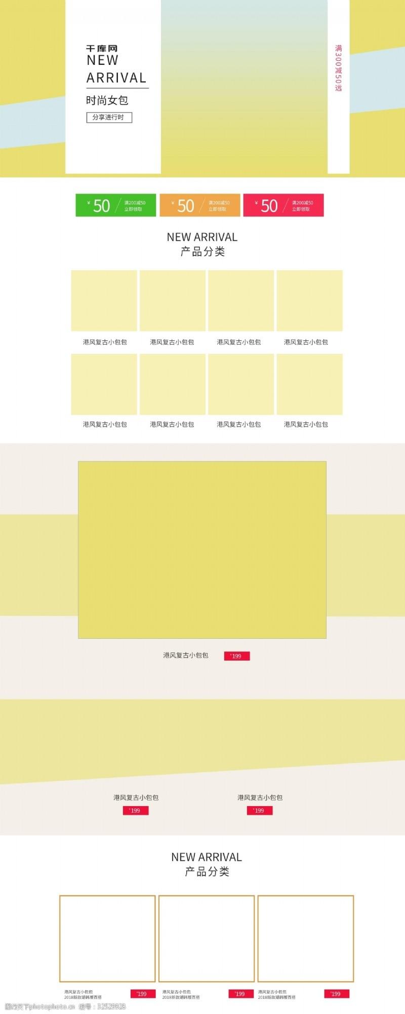 淘宝模板下载清新时尚秋季风淘宝女包促销首页