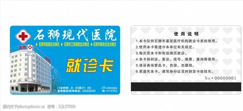 pvc卡医疗卡就诊卡