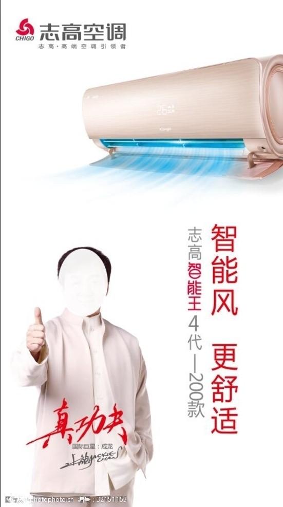 成龙志高空调灯箱画面