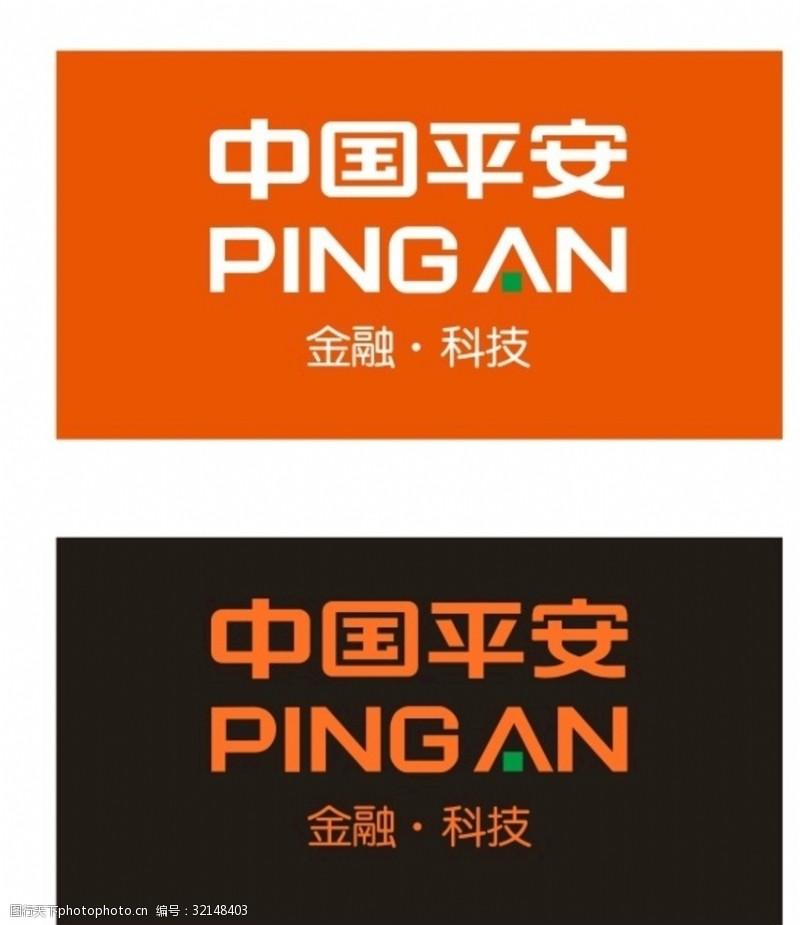中国平安logo中国平安新logo