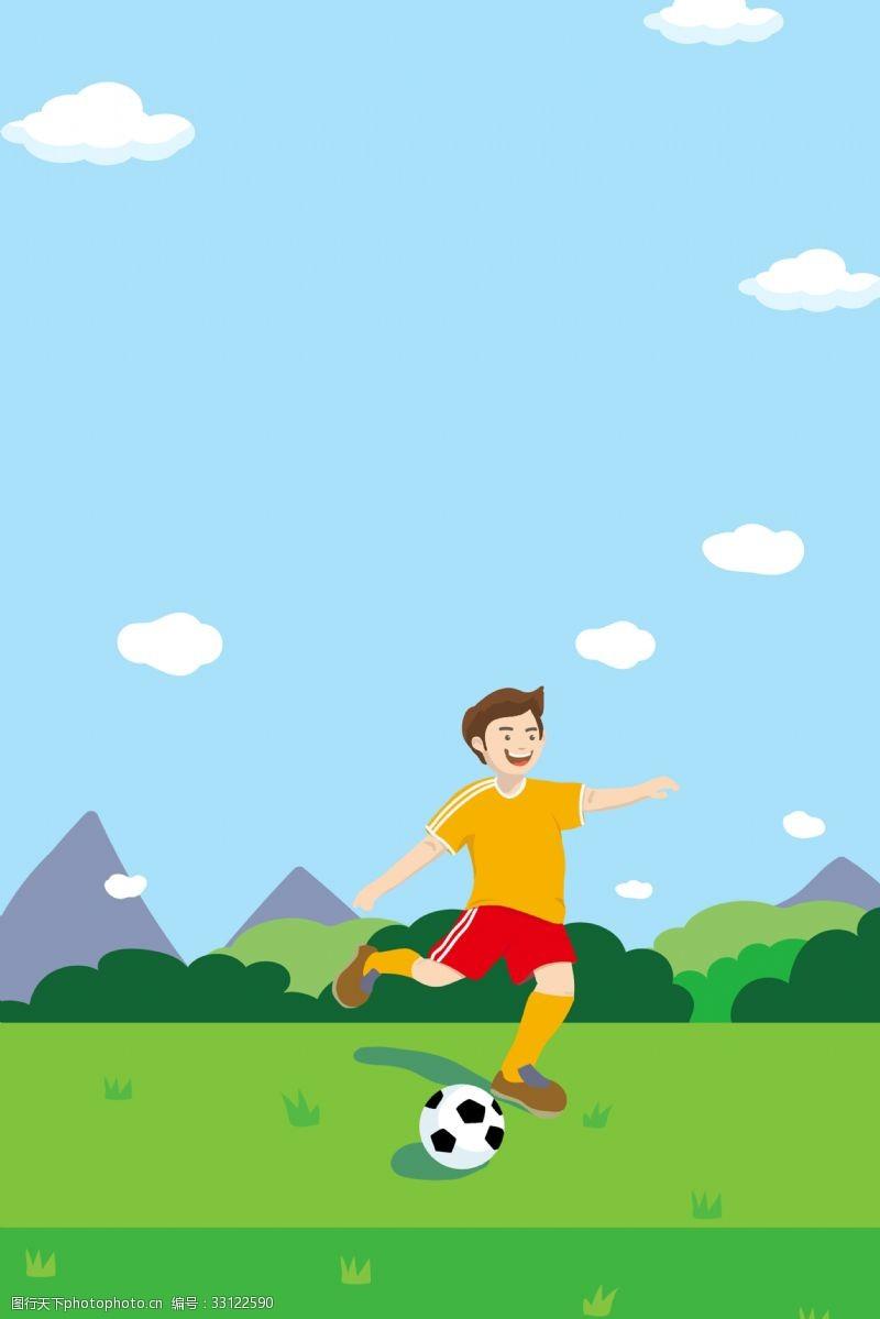 草地上踢足球运动海报背景