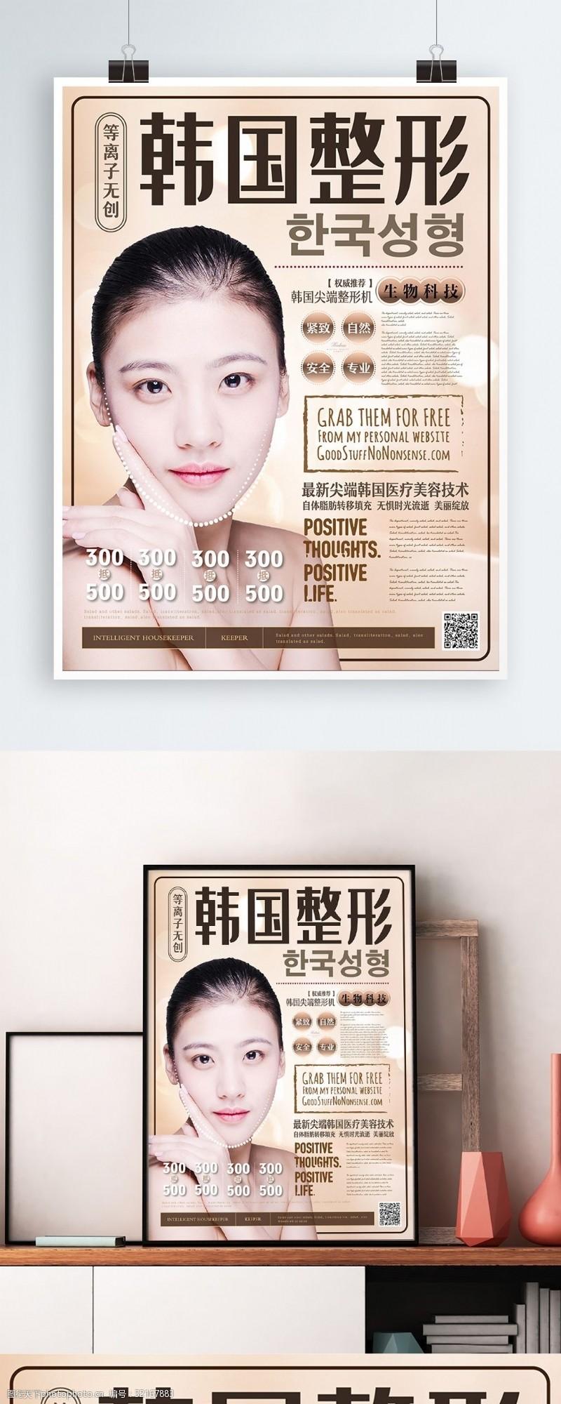 整形医疗简约风韩国整形海报