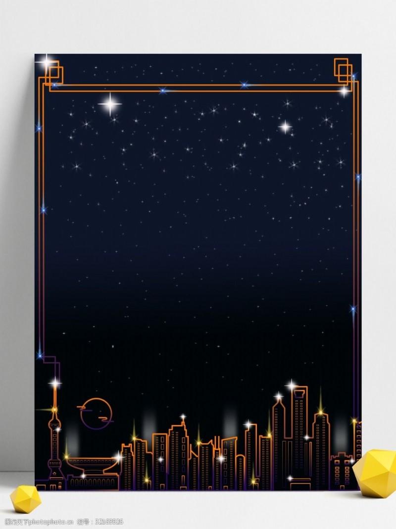 城市流光轮廓星空背景