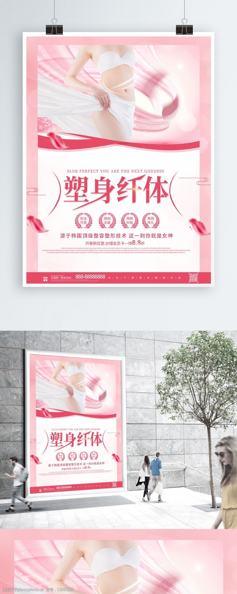 整形医疗唯美浪漫瘦身纤体整容整形海报