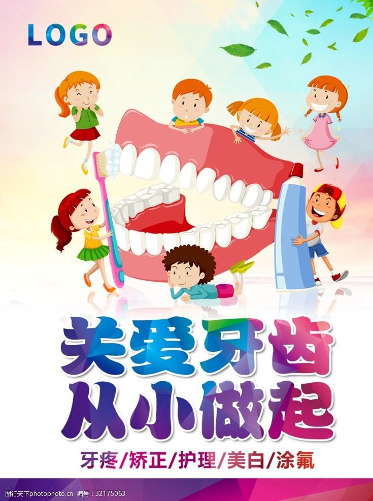 涂氟儿童牙齿宣传