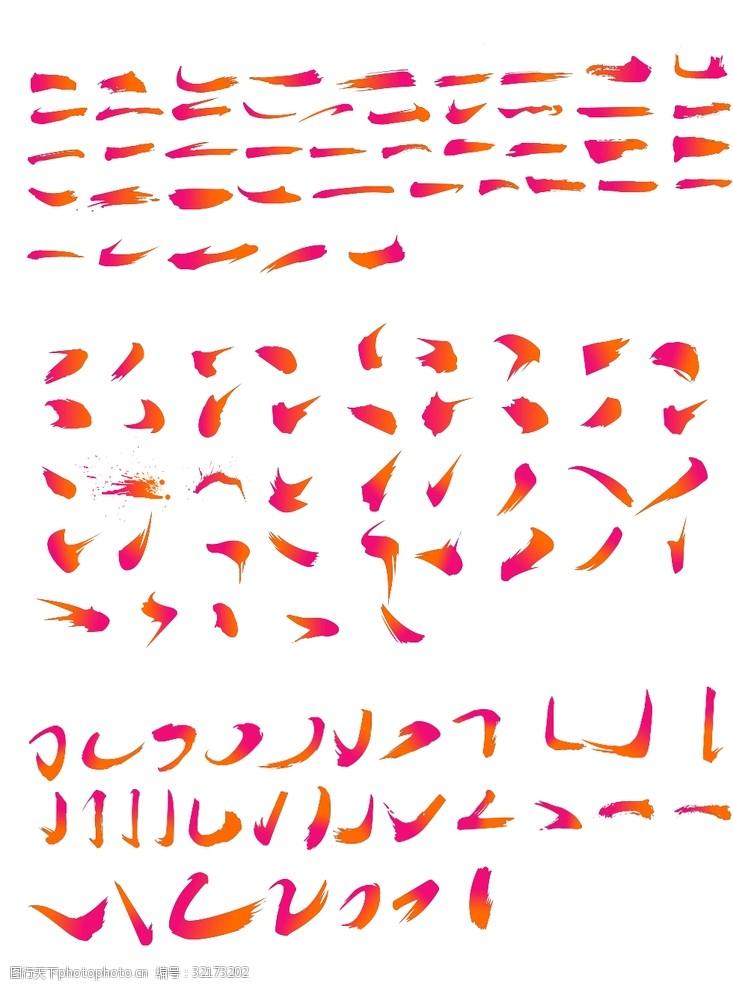 其他笔刷粉色渐变毛笔笔画