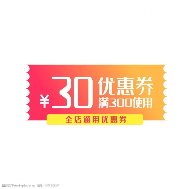 钱币符号满300减30淘宝全店通用优惠券