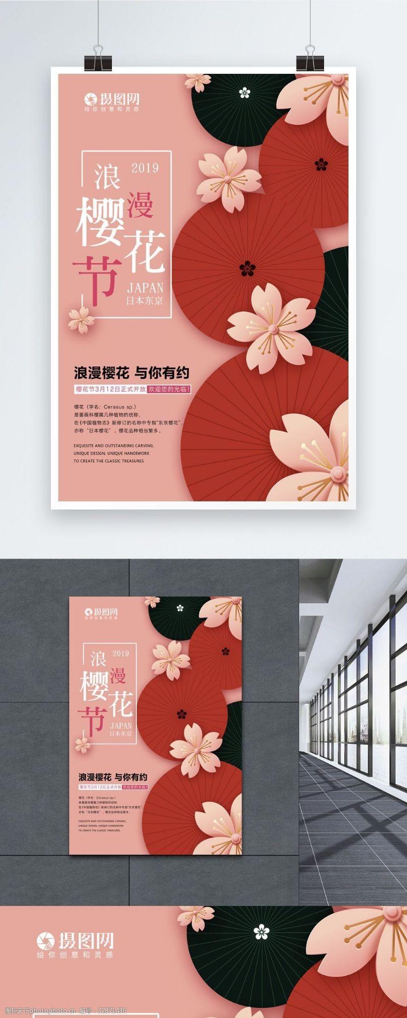 遇见樱花日本浪漫樱花节海报