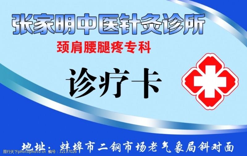 pvc卡诊疗卡PVC卡中医卡会员