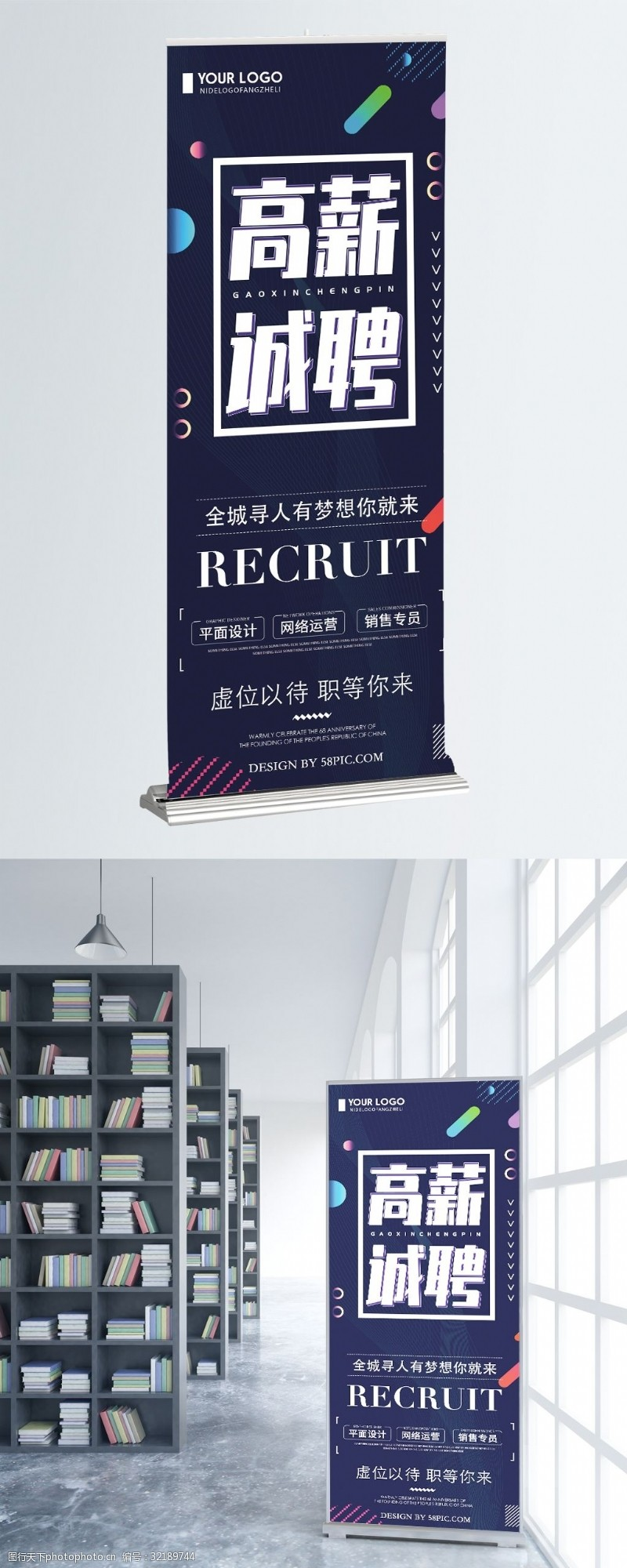 企业招聘易拉宝创意简约高薪诚聘企业招聘展架