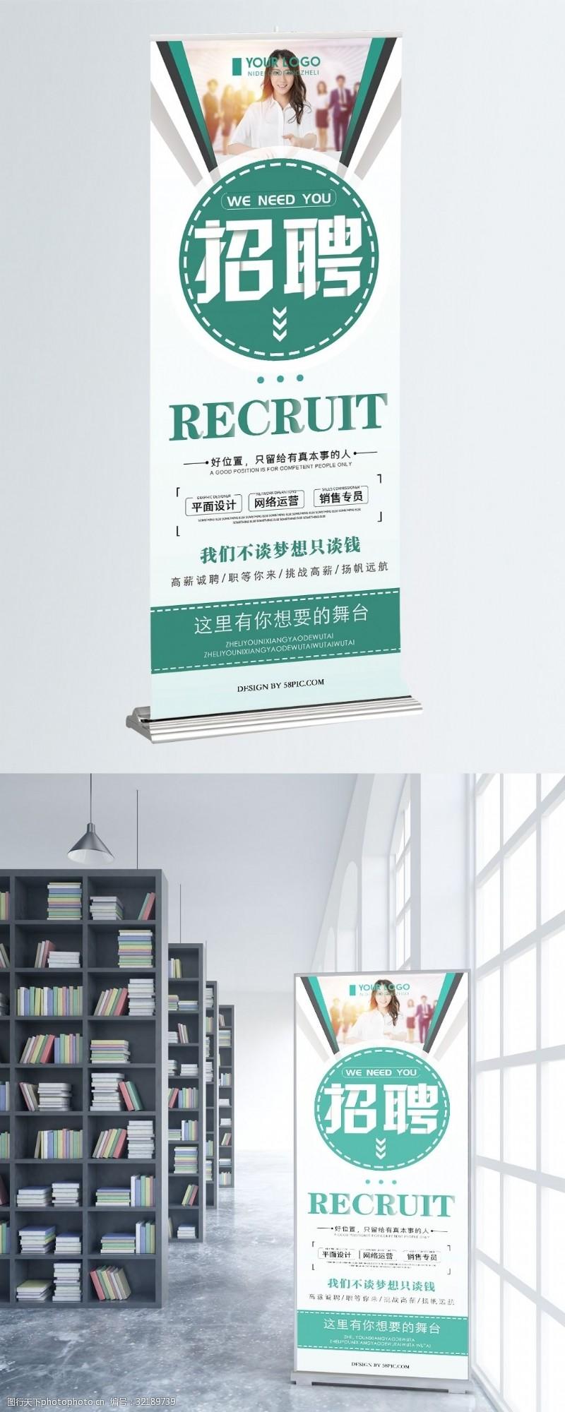 绿色清新简约企业招聘易拉宝