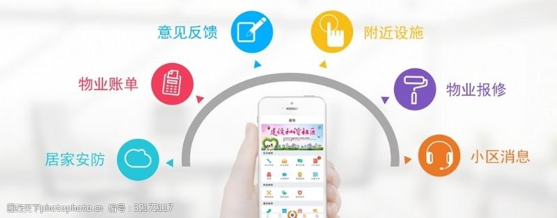物业服务app功能介绍