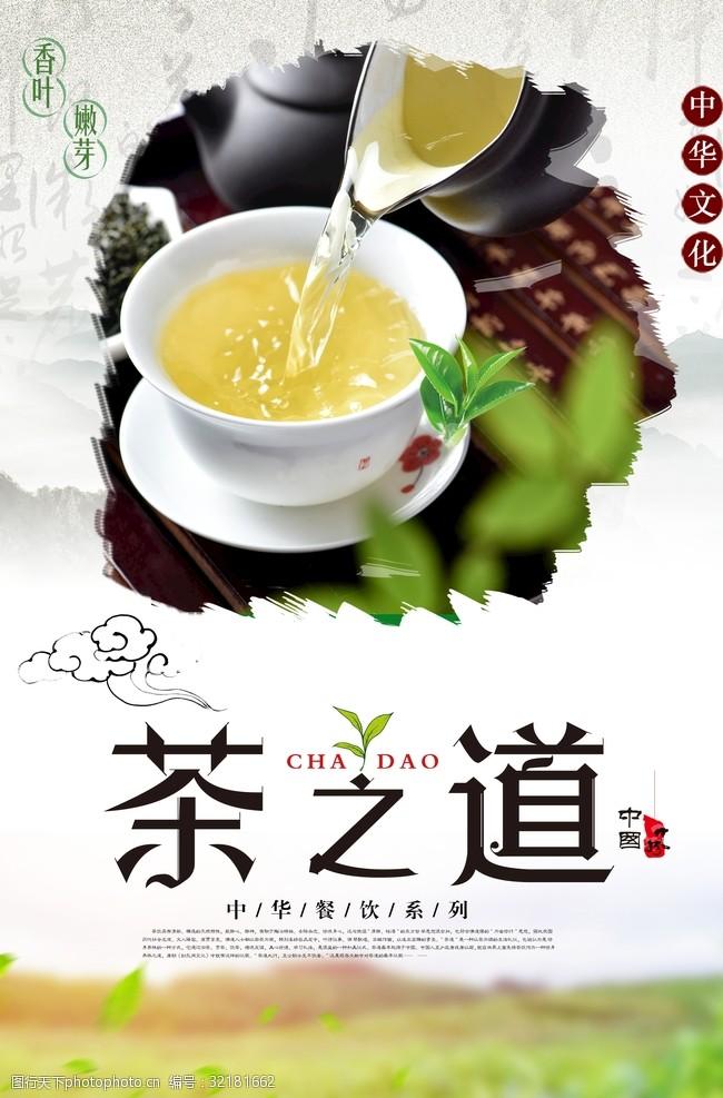 以茶会友茶之道