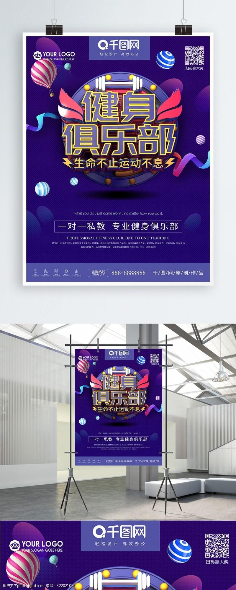 创意立体健身俱乐部宣传海报