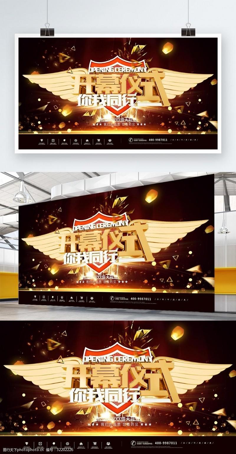 开业盛会金色酷炫开幕仪式企业文化展板