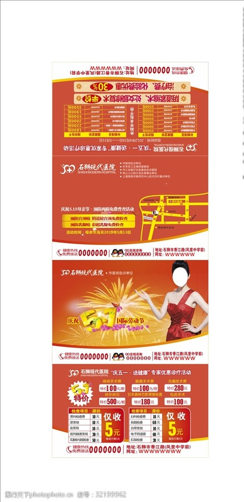 人流卡医院男妇综合科餐巾纸广告宣传