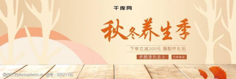 秋冬季养生玫瑰花茶banner轮播图