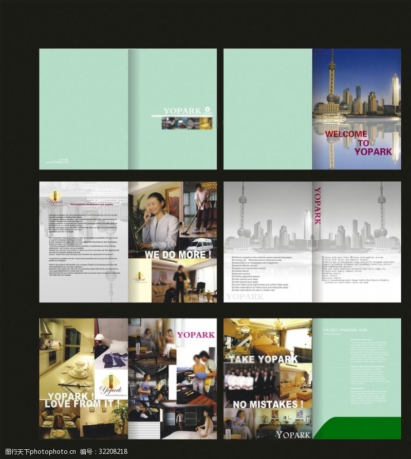 企业创意画册广告