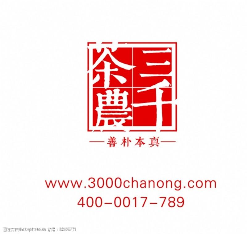 茶业标志三千茶农