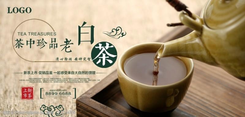 茶叶介绍茶叶