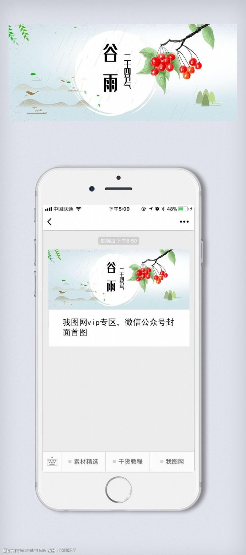 二十四节气谷雨手机微信配图