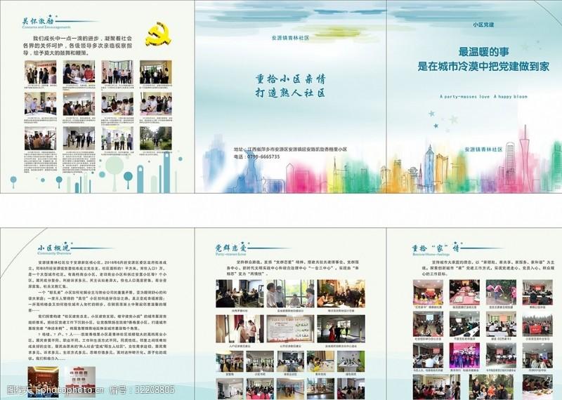 社区折页海报
