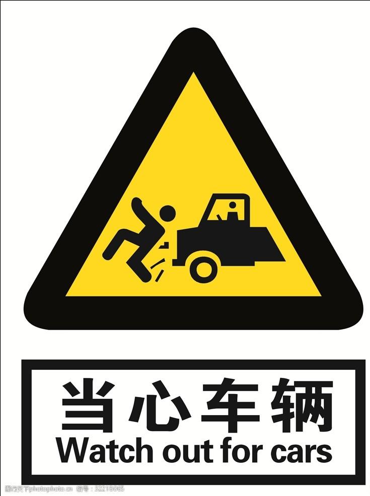 工地英文当心车辆