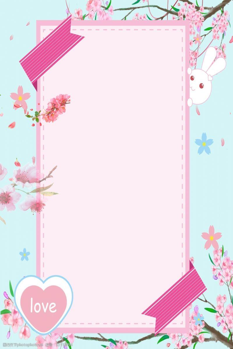 甜蜜粉色温馨情人节背景下载