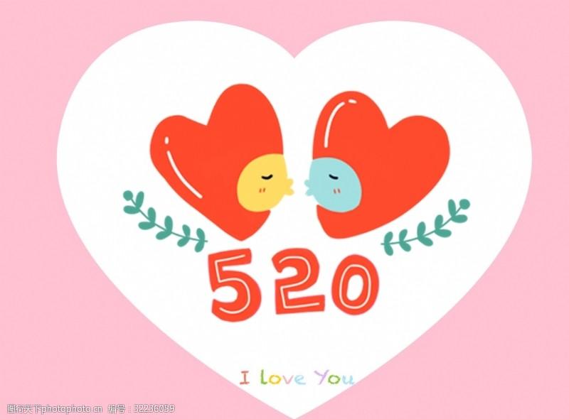 爱情模板下载520图片素材