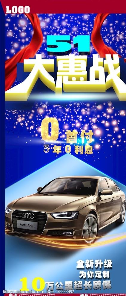 汽车福利51大惠战