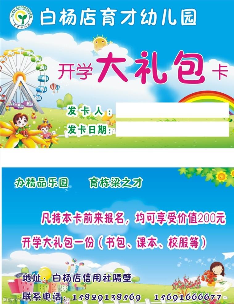 幼儿园节日白杨店幼儿园
