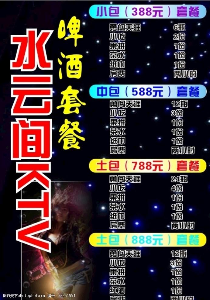 ktv价格表KTV价格表A4