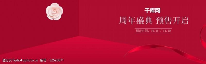淘宝护肤品海报双11红色促销美妆洗护护肤品banner