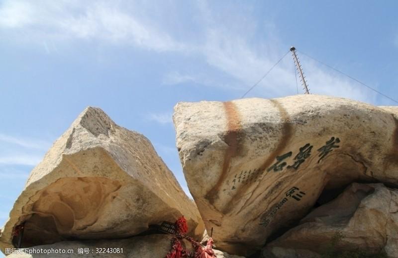 莲灯华山斧劈石