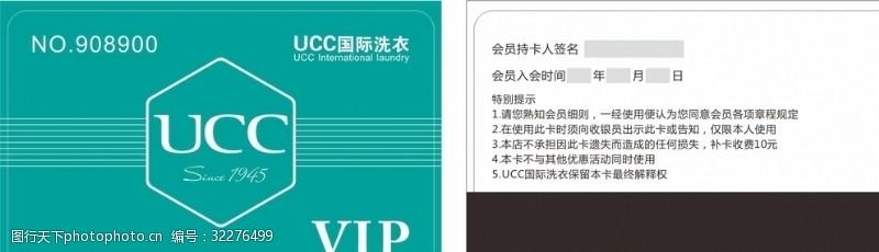pvc卡UCC国际洗衣PVC卡