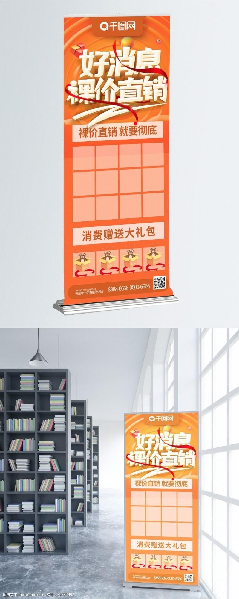橙色立体字好消息裸价直销促销展架