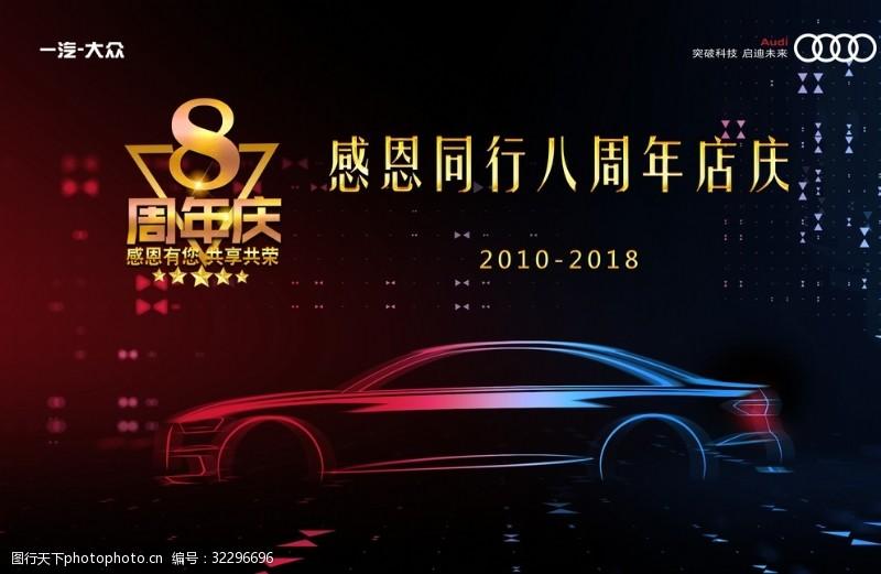 奥迪广告8周年店庆