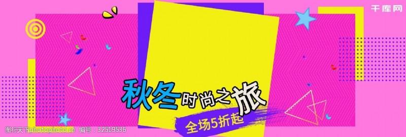 撒花波普风女装秋冬海报banner入口图
