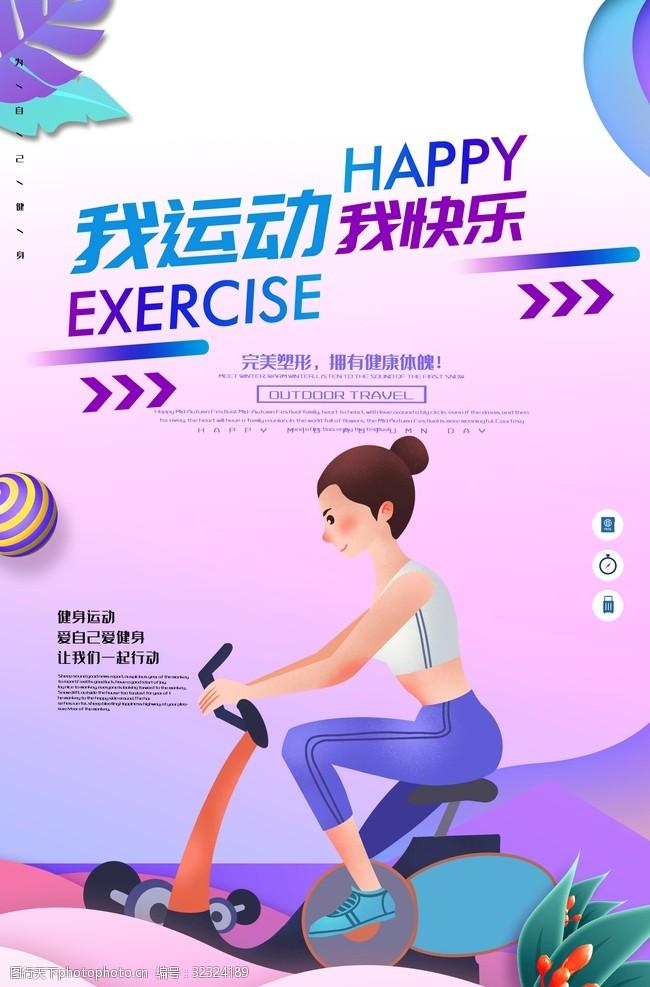 体育竞赛运动海报