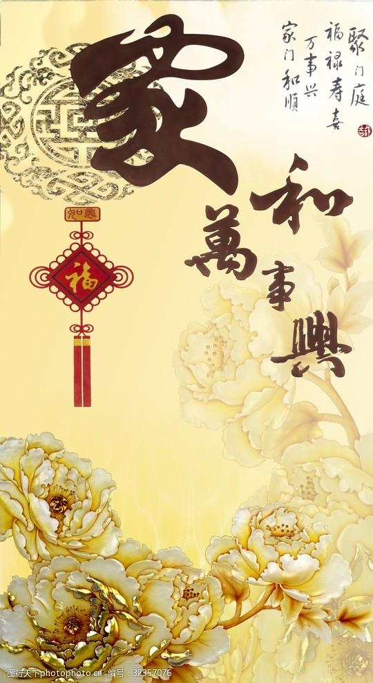 风水背景墙中式传统富贵玄关画