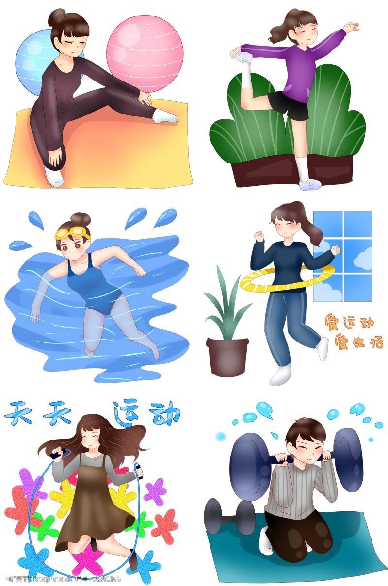 健身体操健身运动插画合集