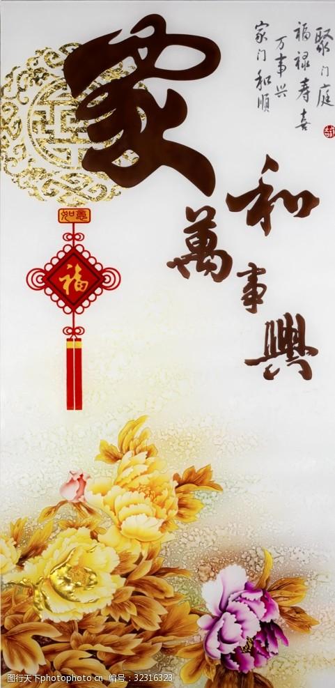 风水背景墙中式传统室内风水画